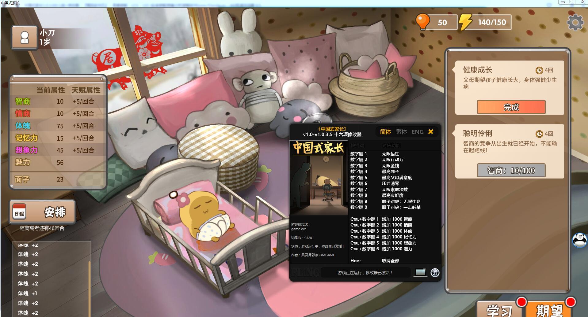 中国式家长v1.0.3.6女儿版