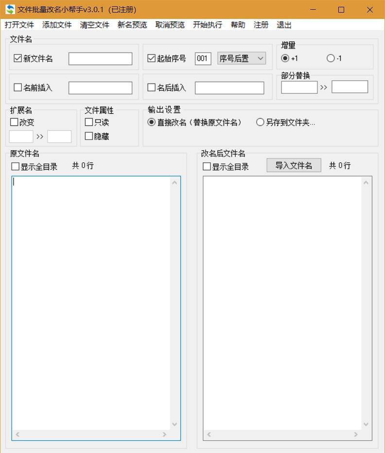 文件批量改名v3.0.1破解版