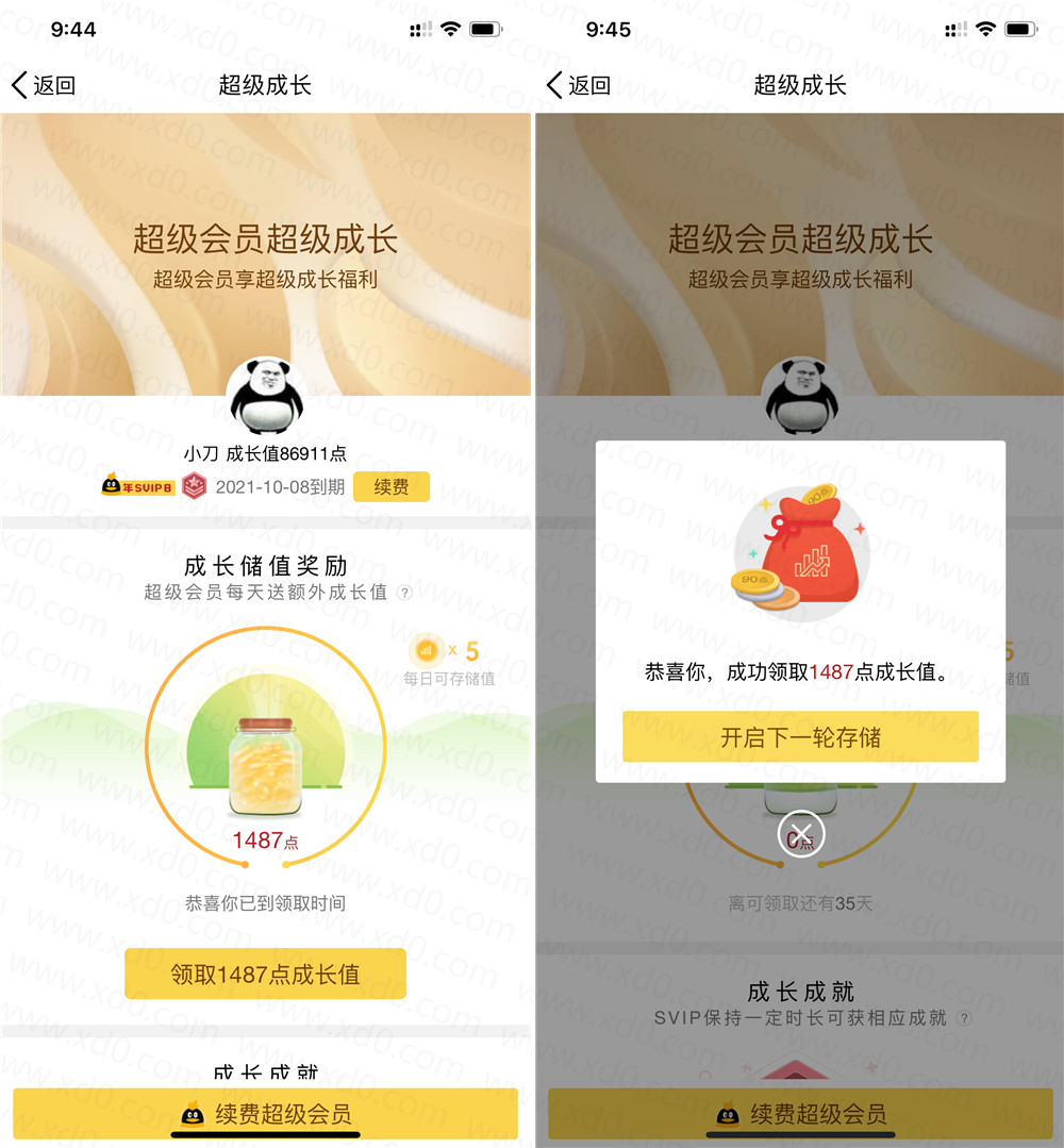 QQ超级会员领储蓄成长值