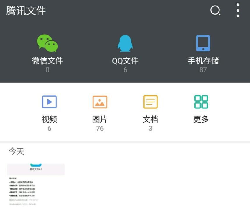 安卓腾讯文件管理最良心版