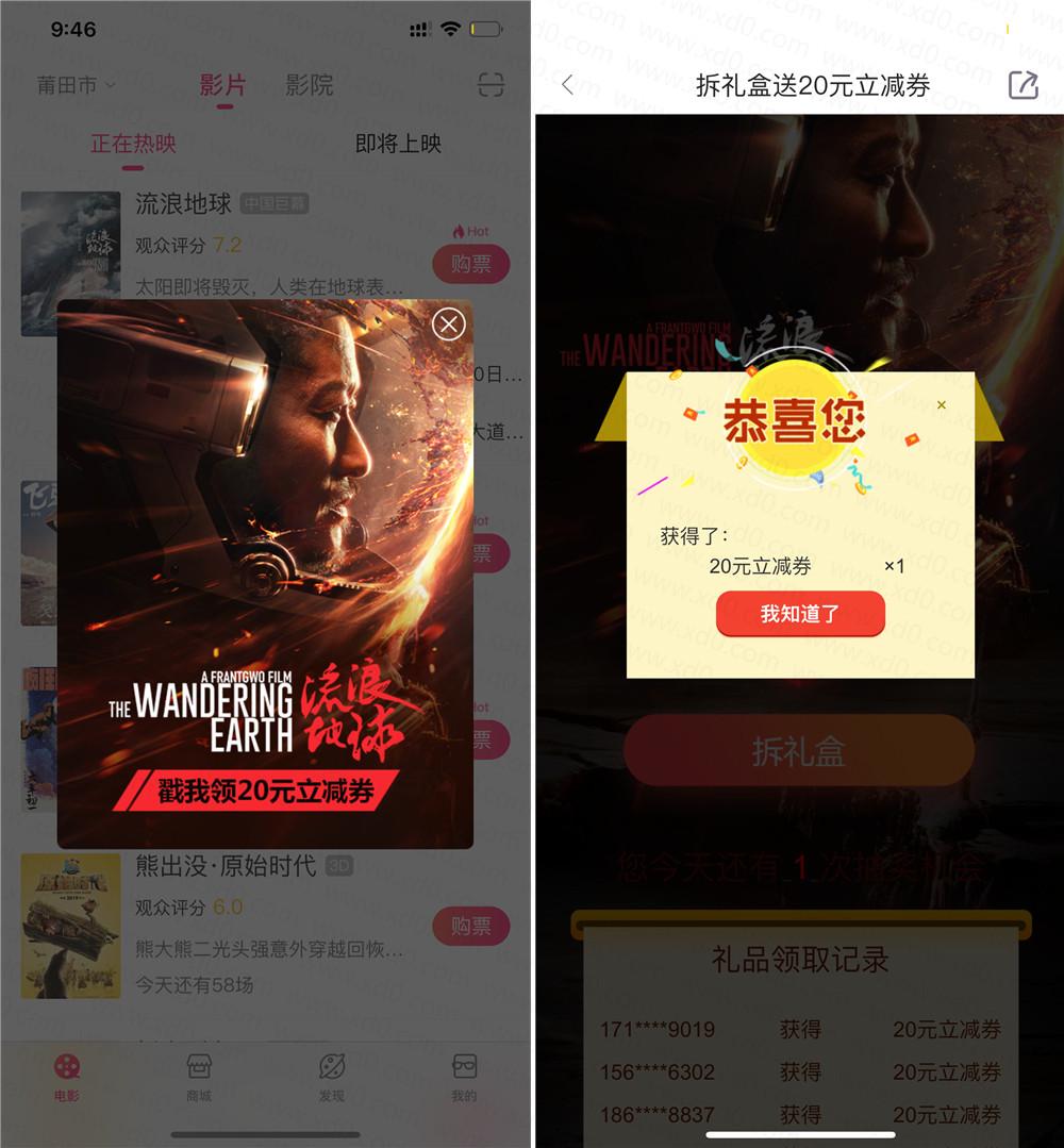 中国电影通20元流浪地球券