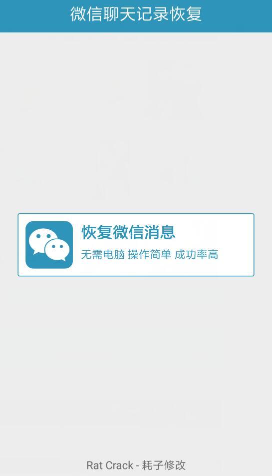 安卓微信记录恢复v5.0破解
