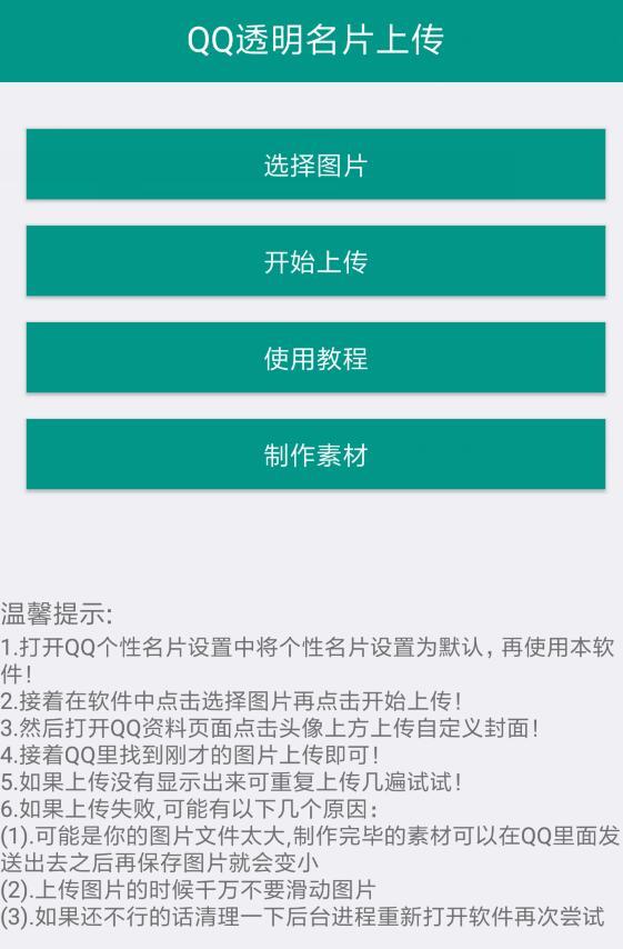最新安卓QQ透明名片制作