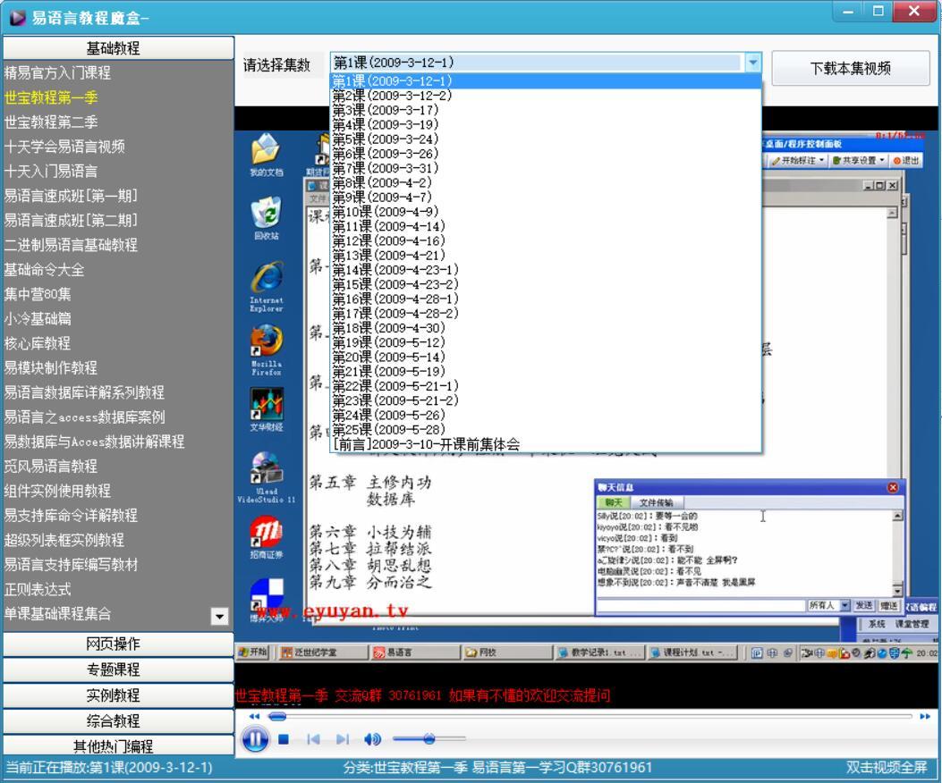 易语言教程魔盒 集合全网教程于一体
