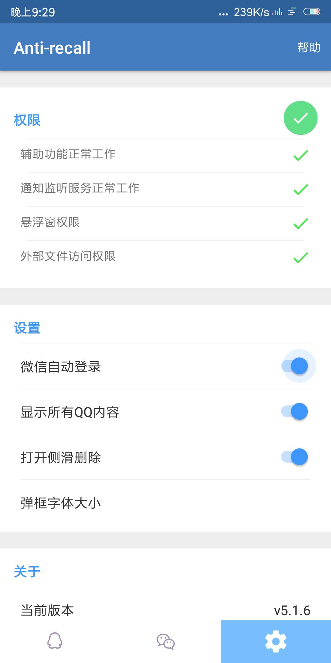 安卓免Root 防撤回v5.1.6