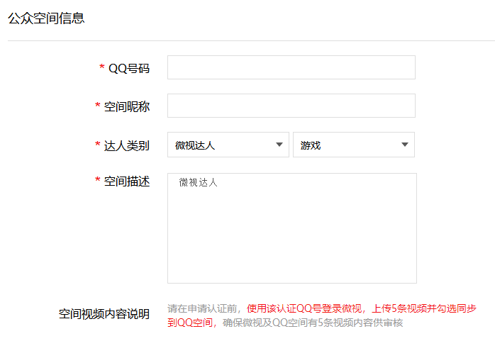 最新3个QQ空间认证入口