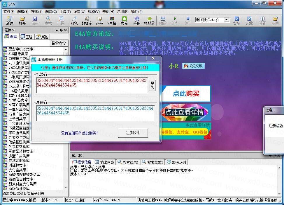 E4A易安卓v6.3破解去暗装