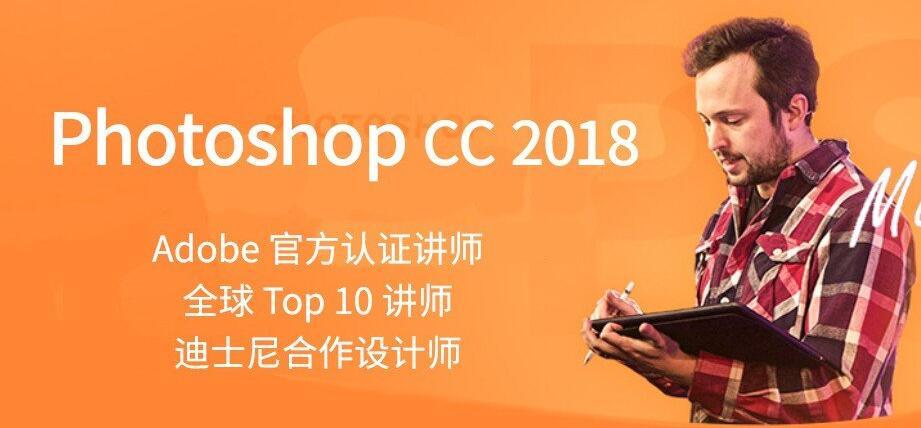 PhotoshopCC2018大师课