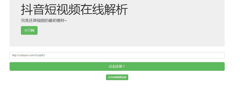抖音无水印解析php纯源码
