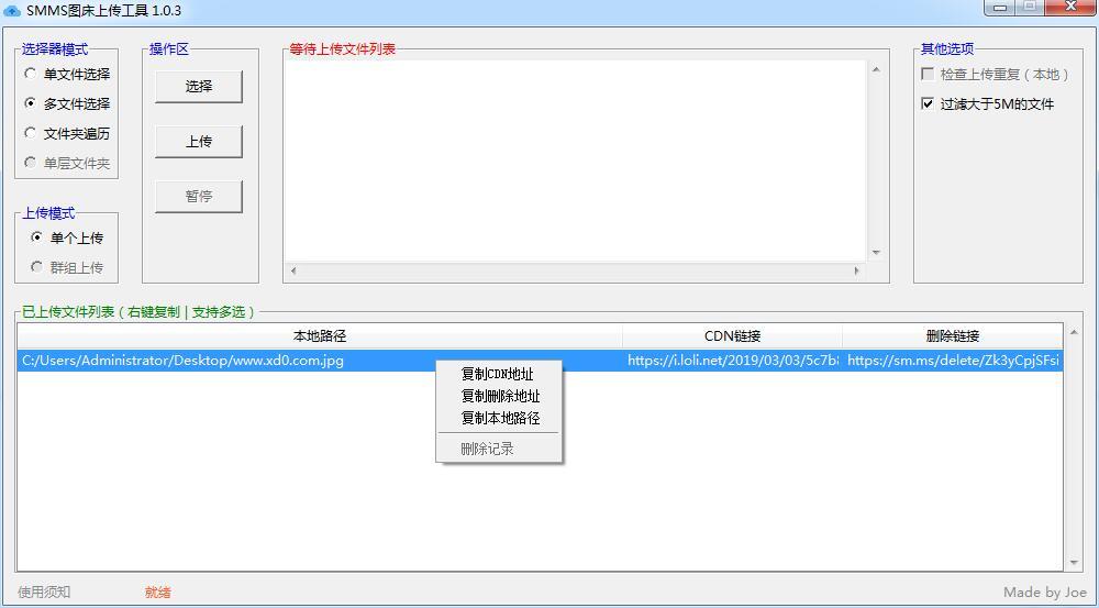 SMMS图床上传工具v1.0.3
