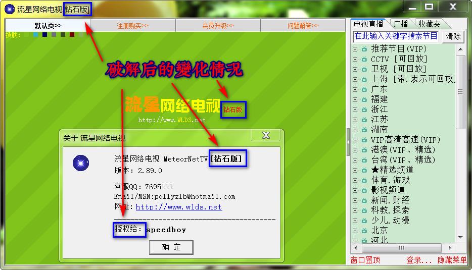 流星网络电视v2.89破解版