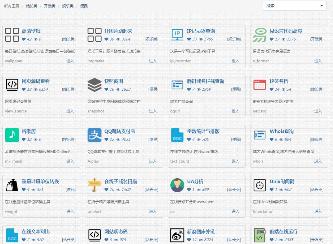 多功能在线工具箱php源码