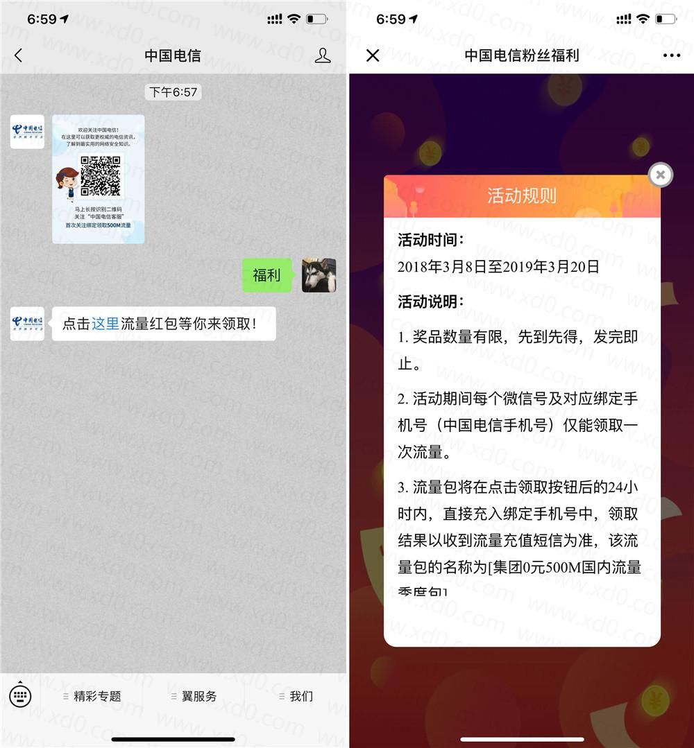 中国电信福利领500M流量