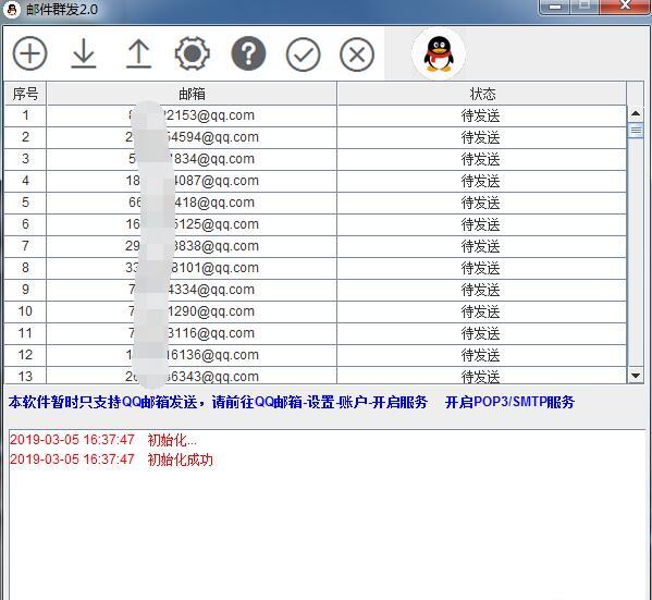 邮件群发软件下载+QQ群成员提取20190308221319481948