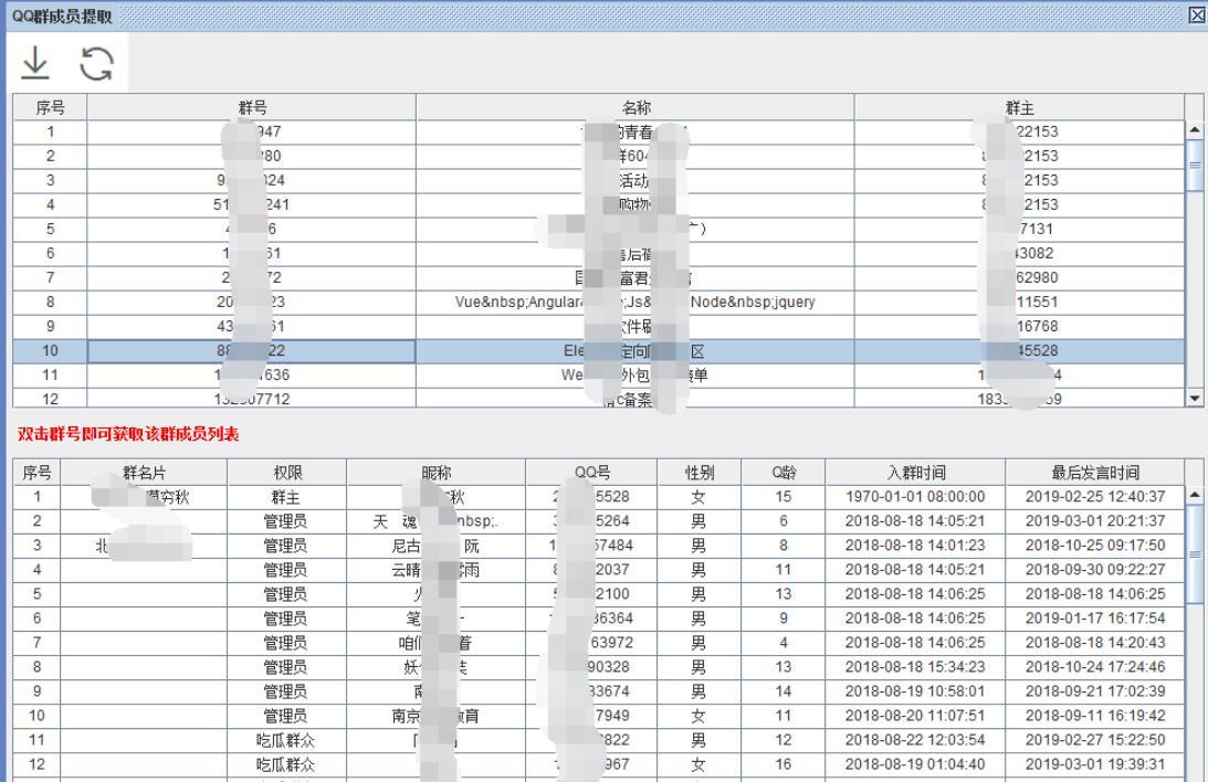邮件群发软件下载+QQ群成员提取20190308221332033203