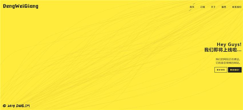 HTML炫酷PJAX引导单页
