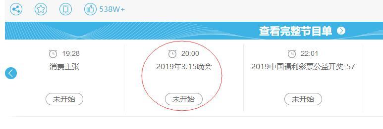 CCTV 315晚会超清完整版
