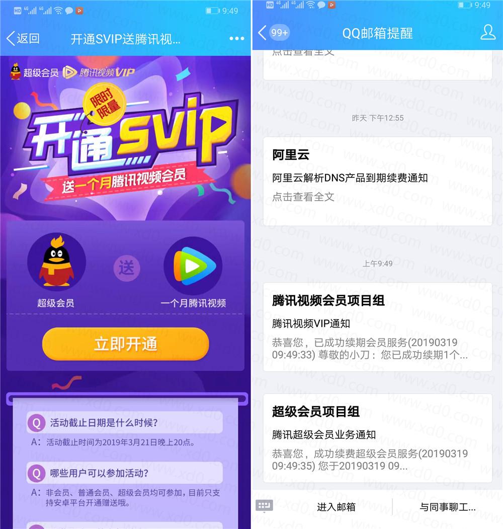 20元开超会+腾讯视频会员