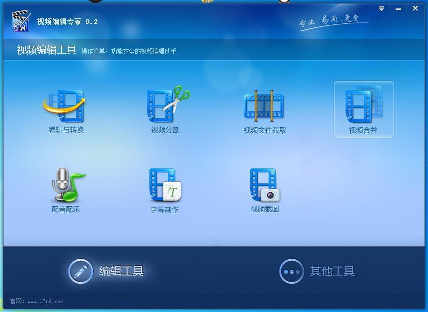 pc电脑多功能视频编辑王,以后都不用爱剪切了PC多功能视频编辑专家9.2