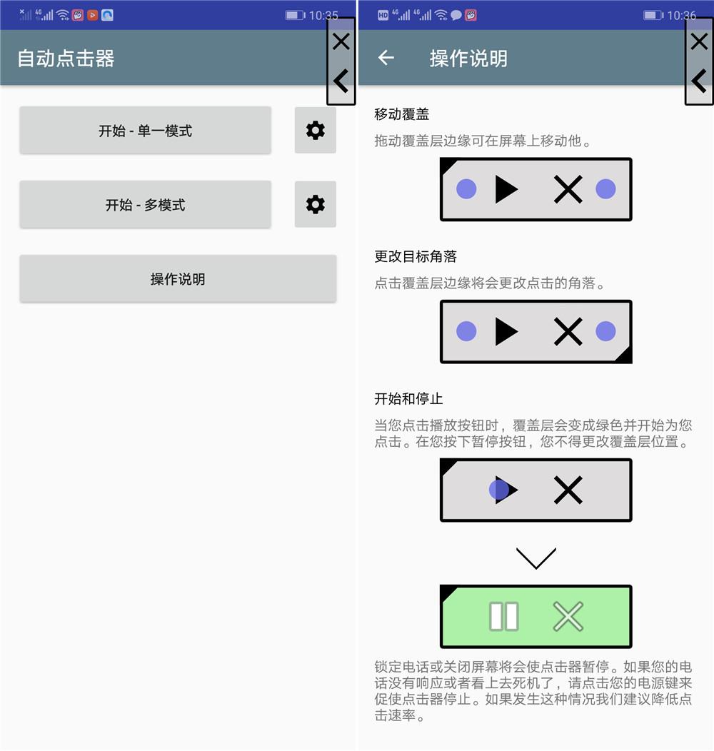 [软件]安卓自动点击器v3.1.3去广告