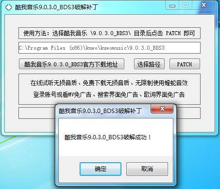 PC酷我音乐v9.0.3.0破解版