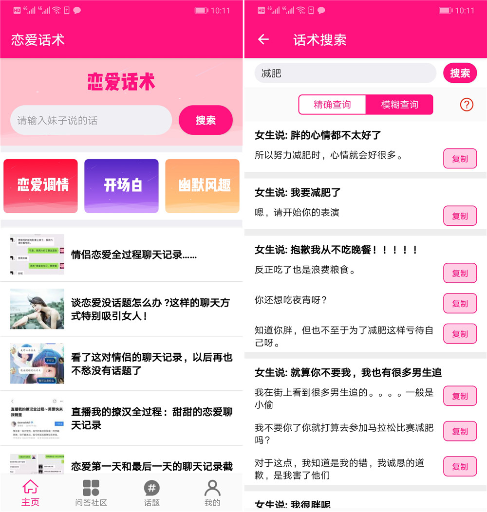 [软件]安卓恋爱话术v1.12破解版