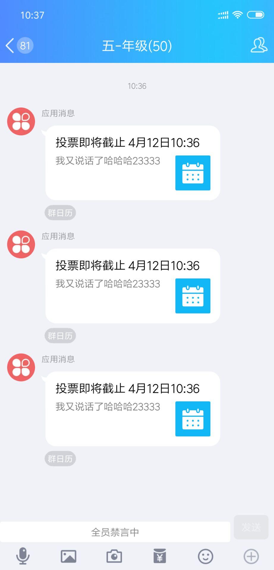 [软件]PC+安卓Q群突破禁言投票