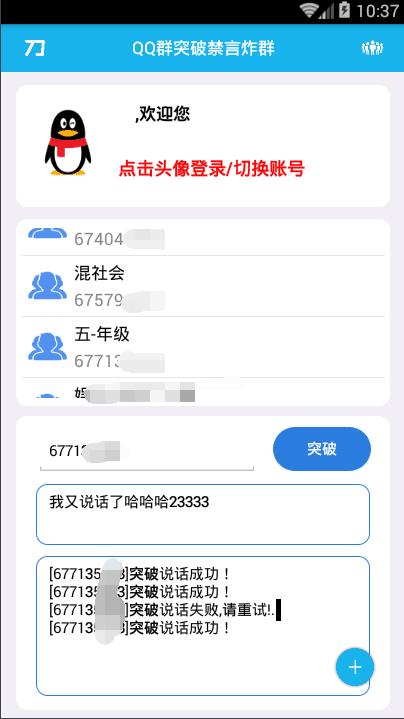 PC+安卓Q群突破禁言投票