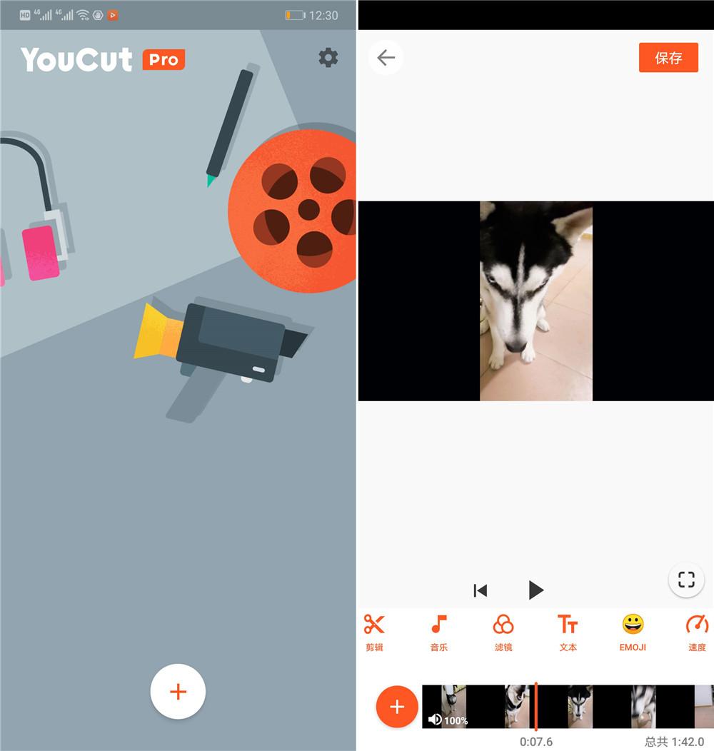 安卓YouCut视频编辑器pro