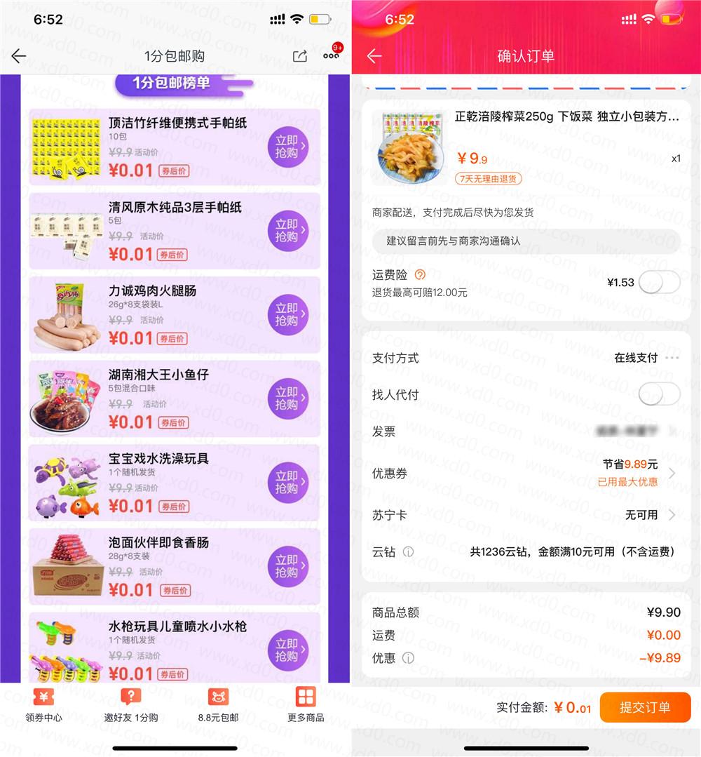 苏宁新用户0.01撸实物包邮