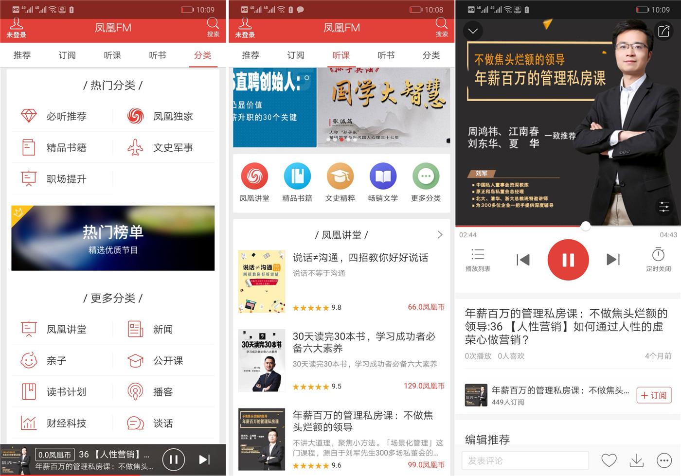 安卓凤凰FM v7.3.3破解版