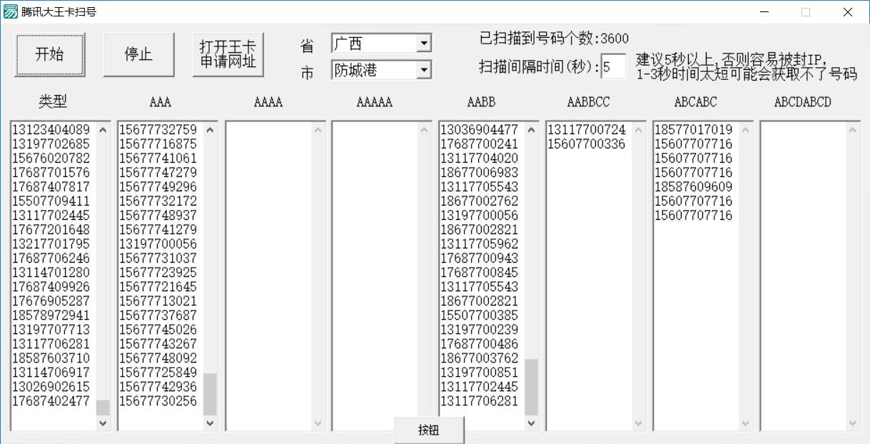 PC腾讯联通大王卡扫号器
