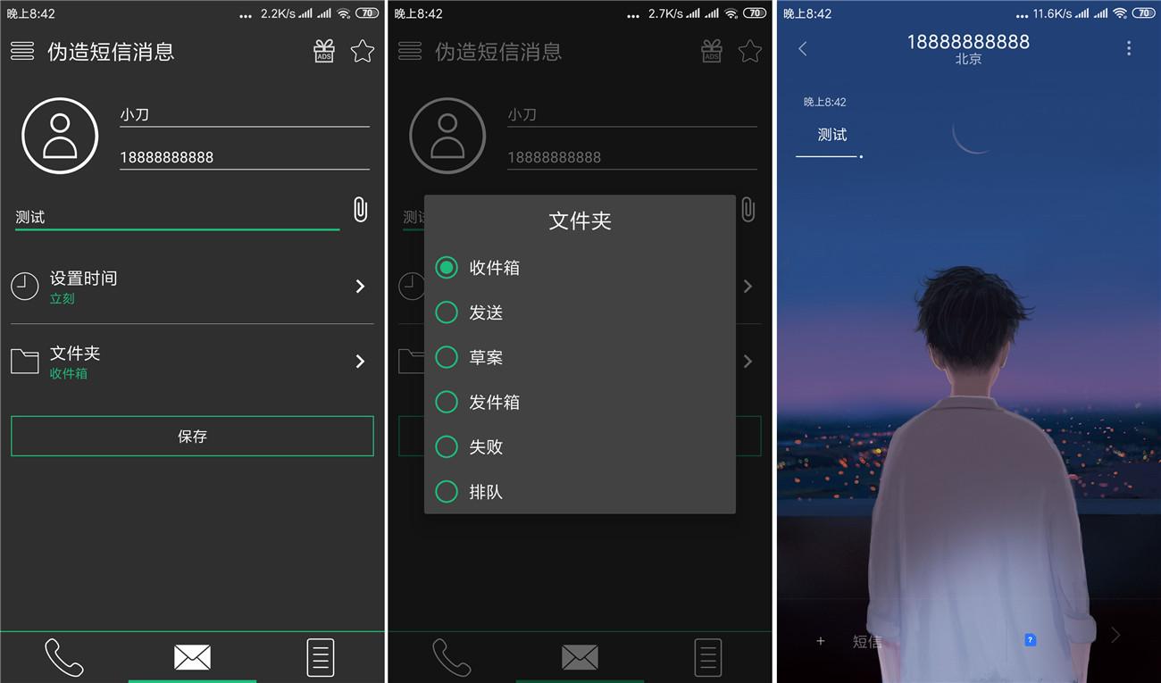 安卓伪装来电+短信v2.0.8