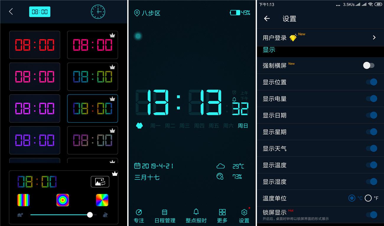 安卓LED数字电子桌面时钟