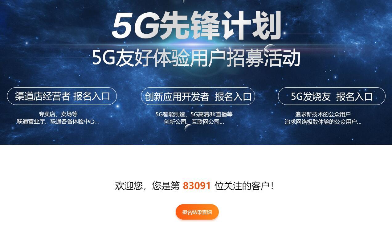 联通先锋计划优先体验5G网