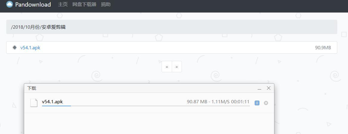 百度网盘不限速的pandownload网页版