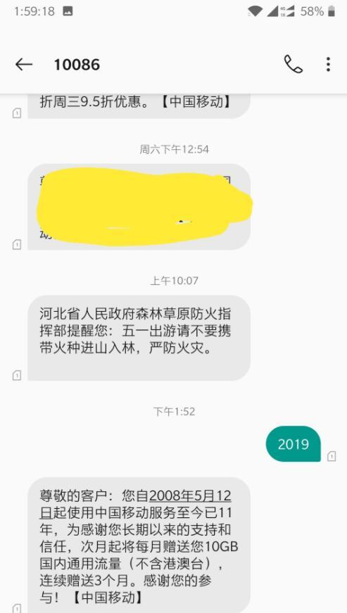 中国移动查网龄领10G流量