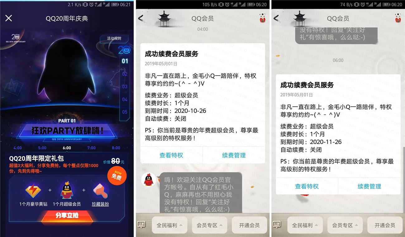 手机QQ20周年每小时抢1月黄钻+超会