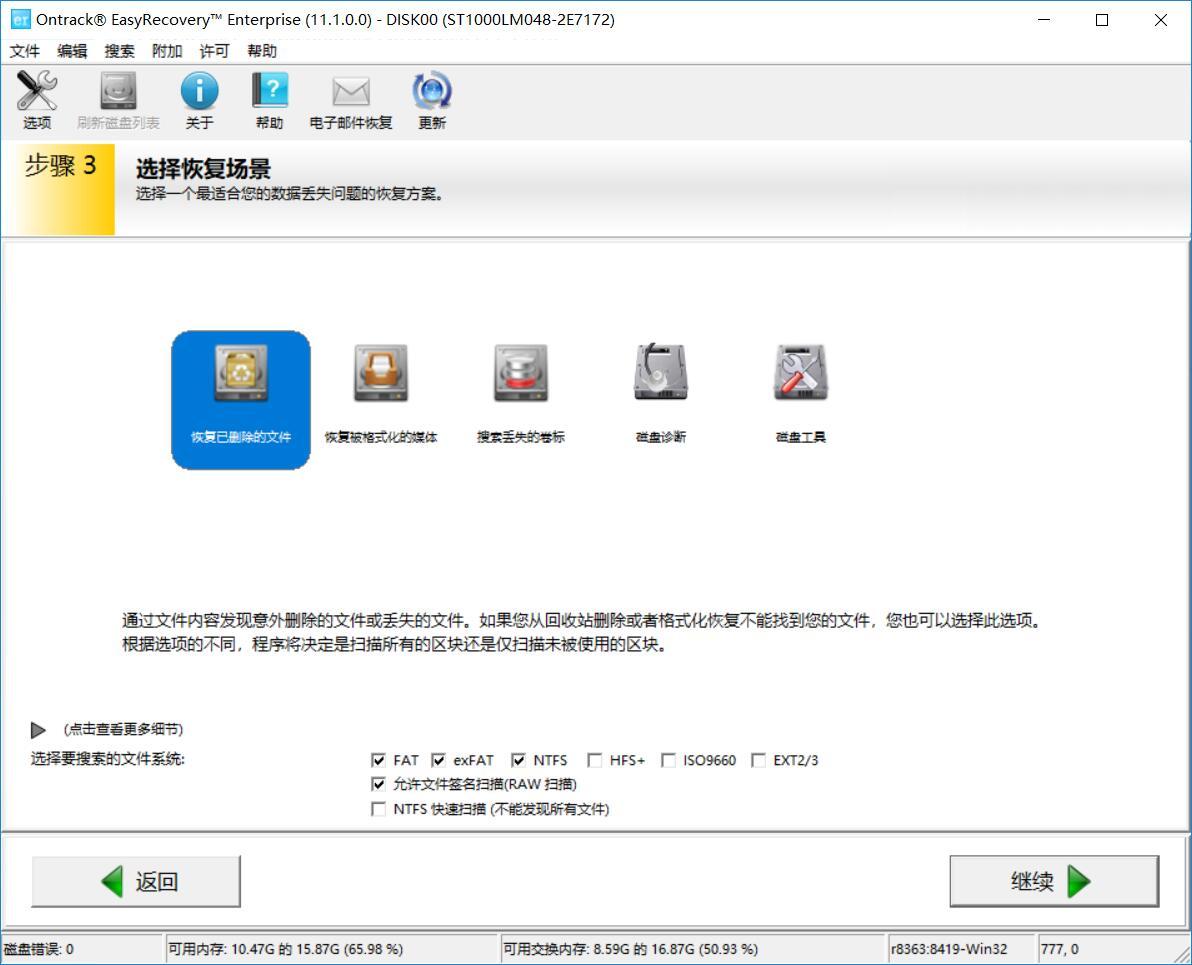 绿色软件-挂机方案数据恢复软 EasyRecovery挂机论坛(1)