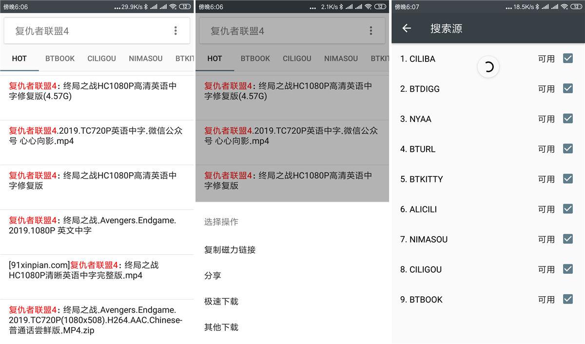 安卓小磁力BT4.6.2破解版