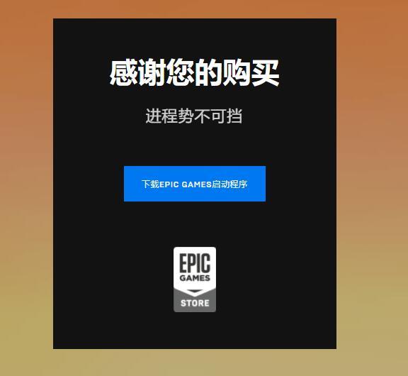 Epic商店解锁国区免费喜+1