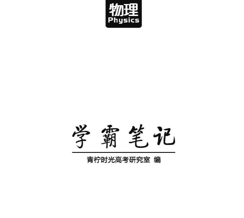 高考学霸笔记 提分PDF书籍