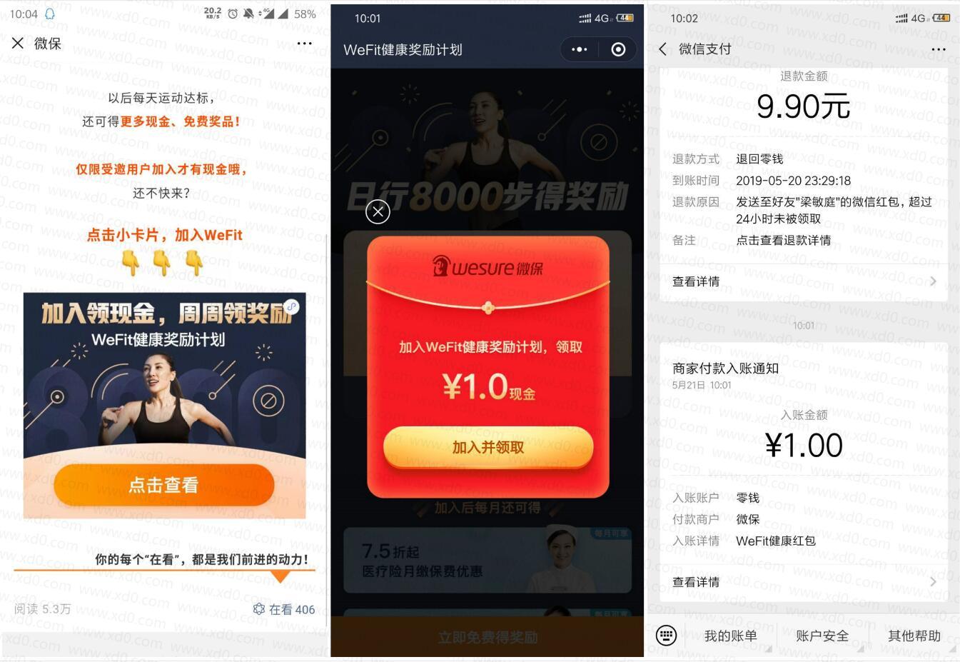 微保WeFit新用户领1元红包