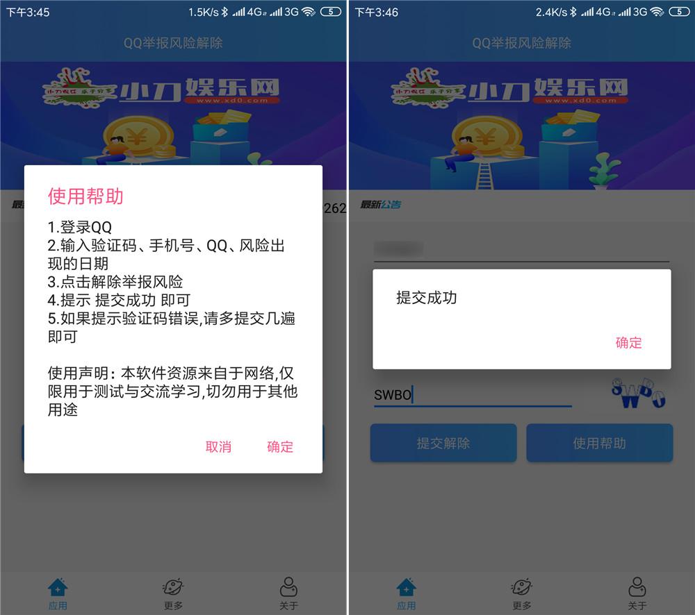 [软件]安卓QQ被人举报风险解除