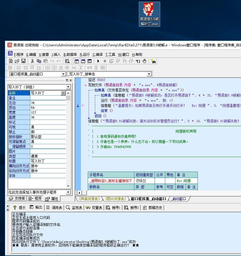 易语言5.9破解补丁+源码