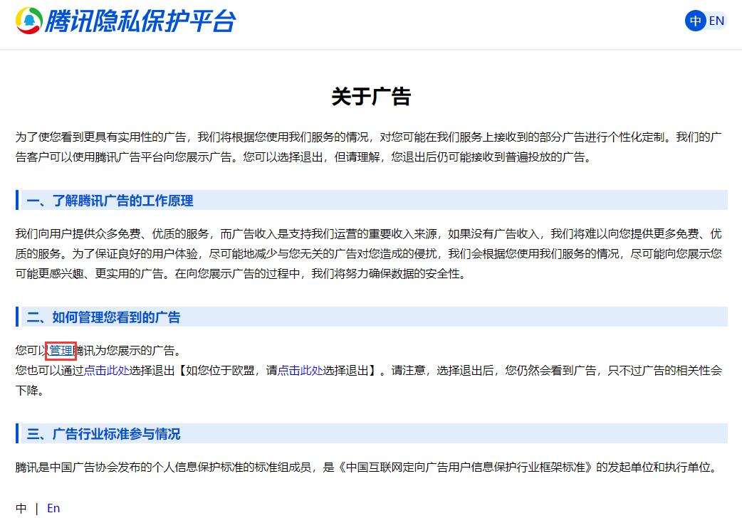 QQ微信直接关闭广告地址