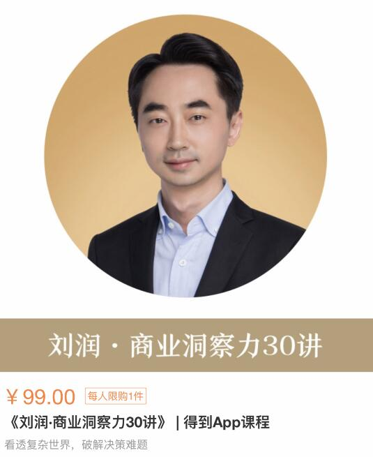 价值99刘润商业洞察力30讲