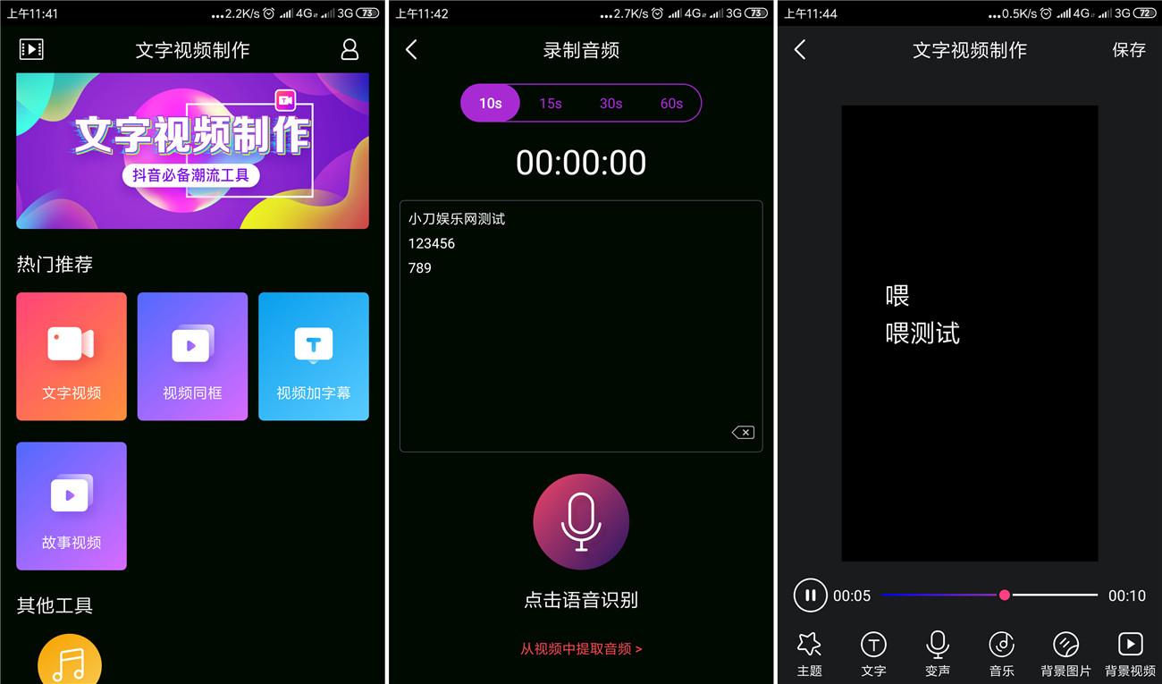 乾坤软游辅助论坛:安卓文字视频制作2.8.5破解