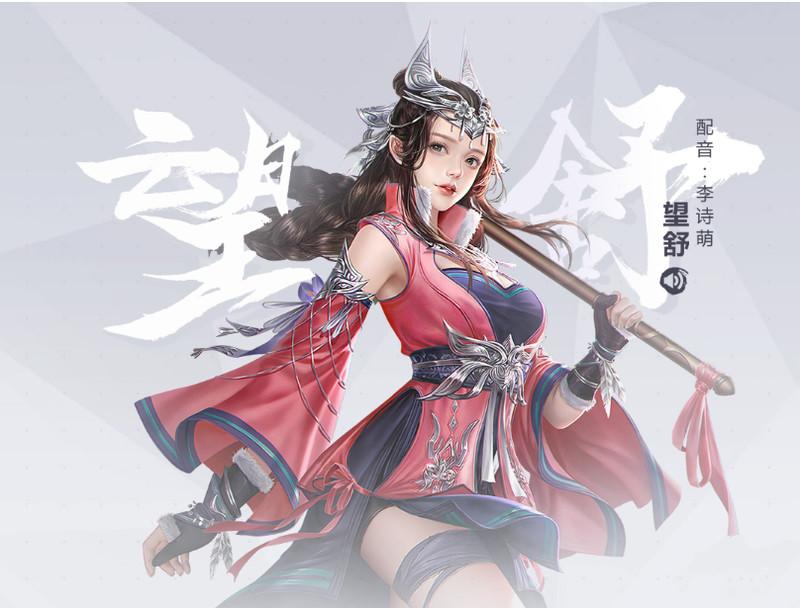 3D大型RPG国产巅峰神舞幻想。