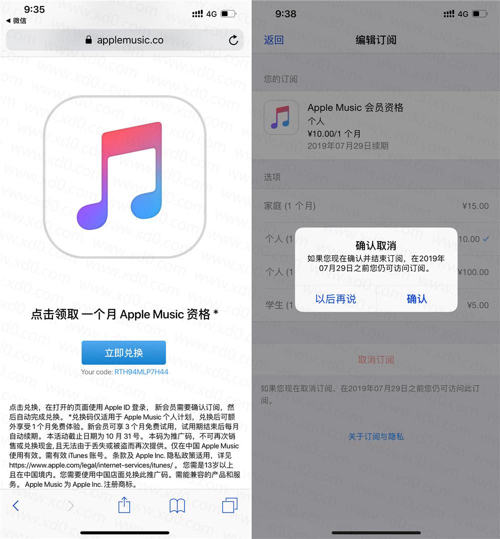 免费领1月apple music会员 活动线报